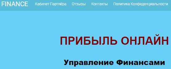 Отзывы FINANCE ПРИБЫЛЬ ОНЛАЙН Управление Финансами Иван Ерёмов QxwiE