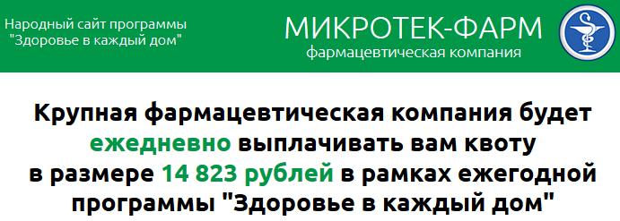 МИКРОТЕК-ФАРМ фармацевтическая компания платит по 14 823 рублей Wg1YR