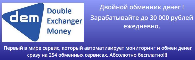 Двойной обменник денег DEM - до 30 000 рублей ежедневно CH5yD