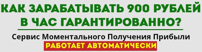Сервис моментального получения прибыли 900 рублей в час O6XDU