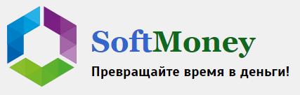 Отзывы SoftMoney Превращайте время в деньги Отзывы 15000 рублей в день QSlRn