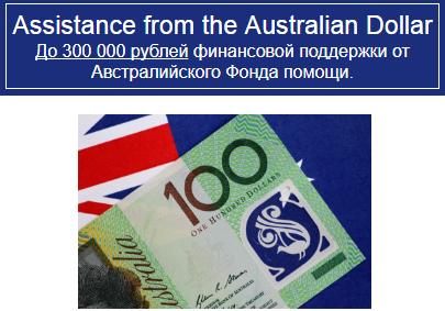 Отзывы Assistance from the Australian Dollar доход До 300 000 рублей StWVB