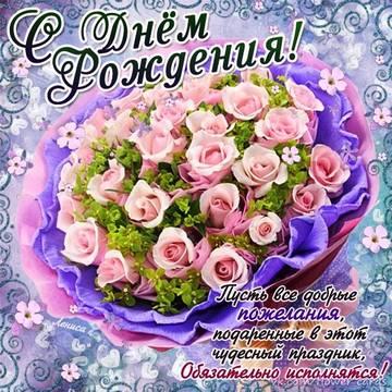 Поздравляем с днем рождения Solnyshko! - Страница 3 PxQAC