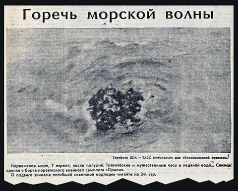 Авария АПЛ К-278 «Комсомолец» в Норвежском море 7 апреля 1989 г. C7N4O