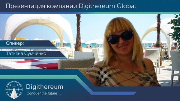 Digithereum Global LTD - digithereum.com - Страница 2 IkqDG