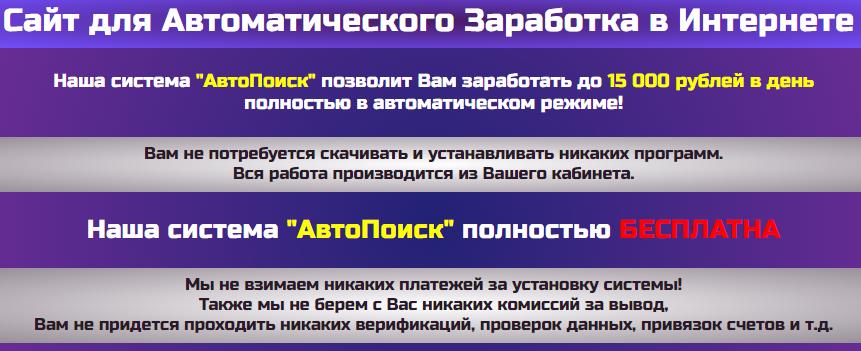 """Отзывы Система """"АвтоПоиск"""" зарабатывай до 15 000 рублей в день Отзывы ULqaw"""