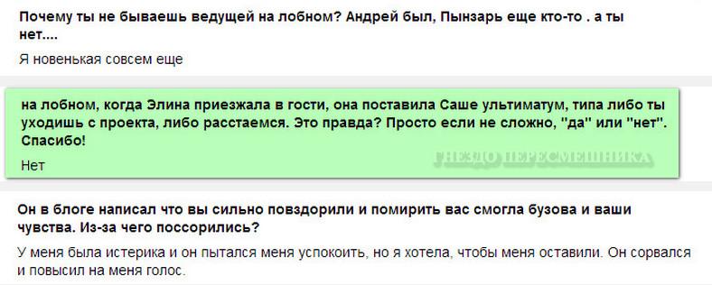 Анна Кручинина. VPilG
