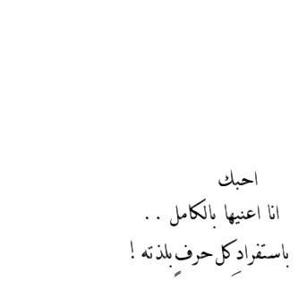 كامرتي  - صفحة 19 Arabic-i-love-you-love-loving-Favim.com-1239184