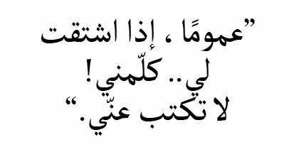 كامرتي  - صفحة 19 Arabic--Favim.com-1269779