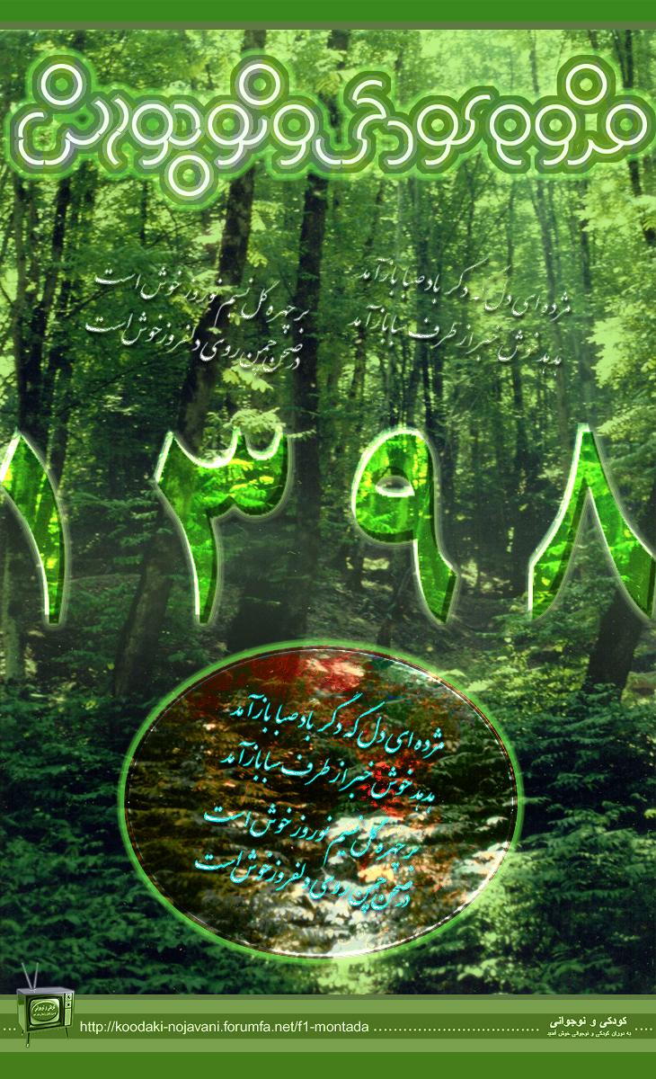 فیلمها و برنامه های تلویزیونی روی طاقچه ذهن کودکی - صفحة 15 Poster_Forum_Royayi_Noruz1398
