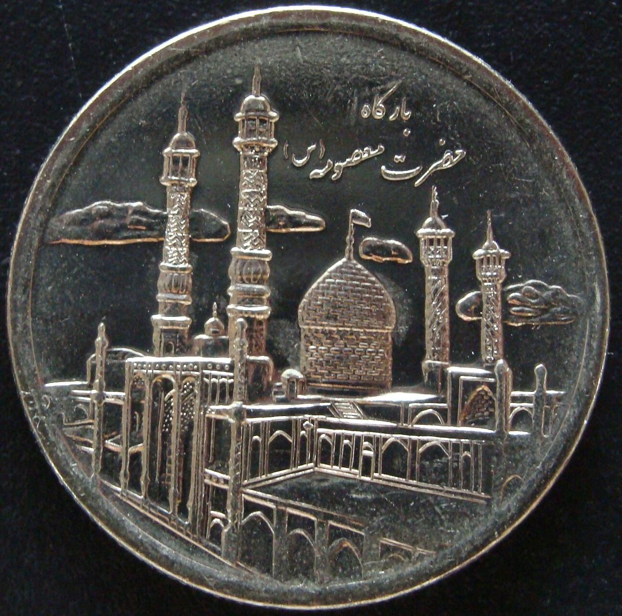 5000 Rials. Irán (2013). Santuario de Fatima Masumeh IRN_5000_Rial_2013_rev
