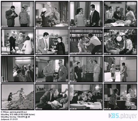 Ο ΜΙΚΕΣ ΠΑΝΤΡΕΥΕΤΑΙ(1968)DvdRip O_Mikes_pantreyetai_M_idx