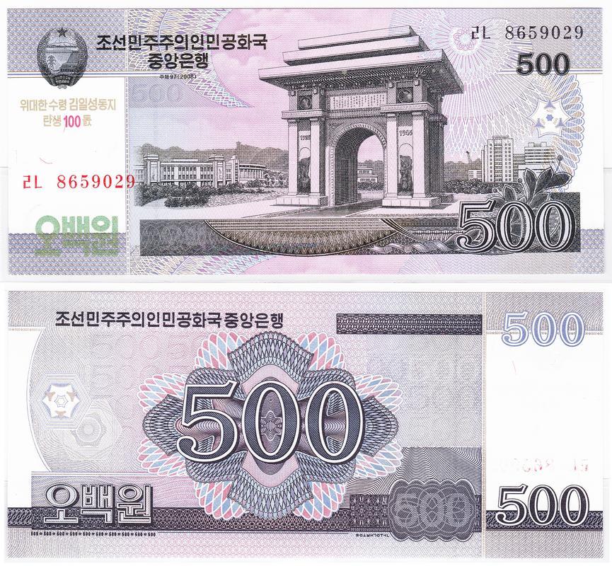Korea_del_Norte_500_won_2008