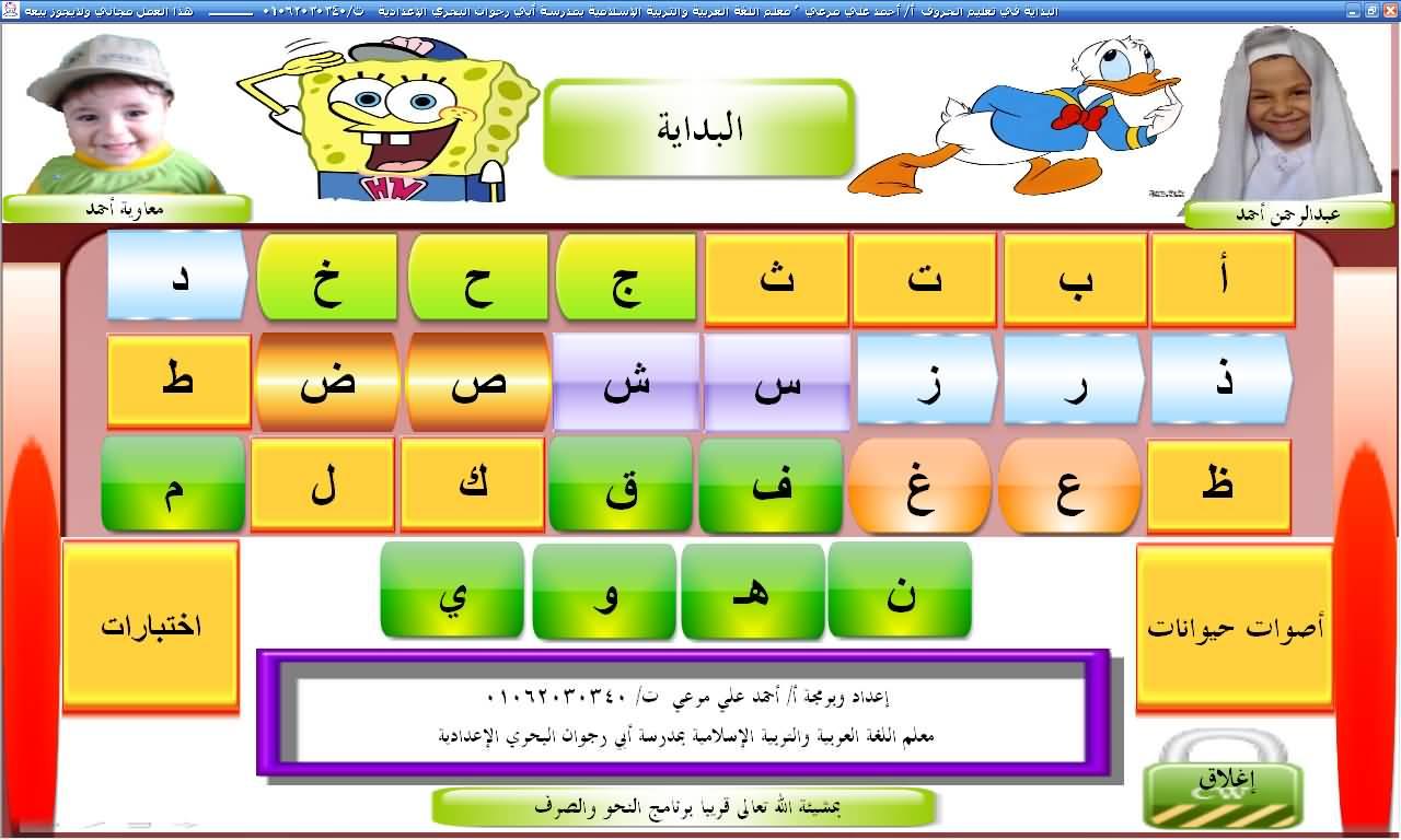 البرنامج الرائع لعليم الحروف الهجائية للاطفال E572270ac613c08b488014b6974529e7