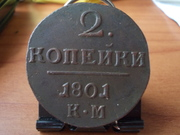 2 Kopecs 1.801, Rusia DSCN1380