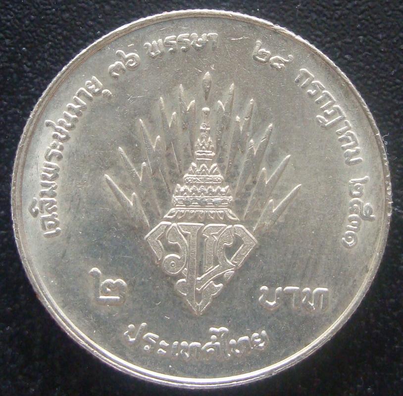 2 Bath. Thailandia (1988) 36 Cumpleaños del príncipe heredero TAI._2_Bath_36_cumplea_os_pr_ncipe_heredero_-_rev