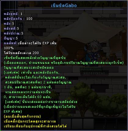 [Event-Update] Belt Gabo 1_12_2016_12_55_33_PM