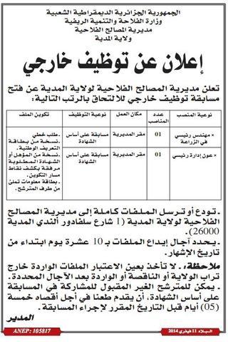جديد مسابقات التوظيف والعمل في الجزائر لشهر فيفري 2014 عدة ولايات 8454542