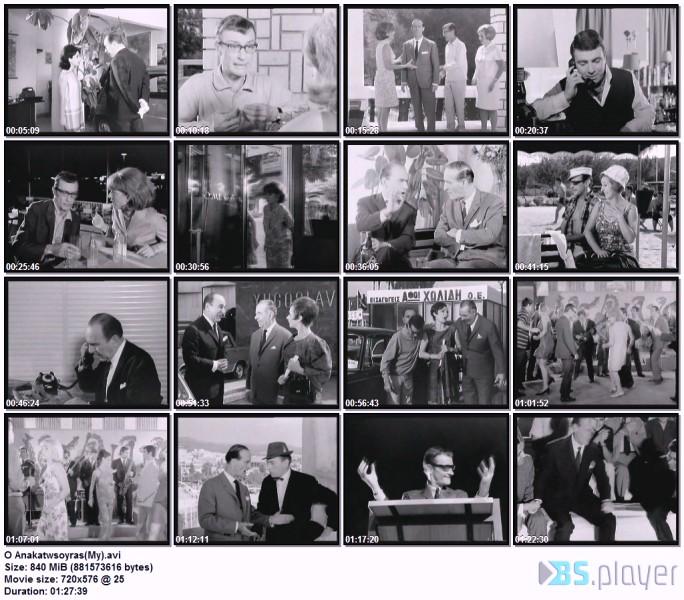 O ΑΝΑΚΑΤΩΣΟΥΡΑΣ(1967)DvdRip O_Anakatwsoyras_My_idx