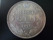 1 Rublo 1.841, Rusia DSCN1352