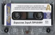 Borislav Zoric Licanin - Diskografija - Page 2 R_6413361_1418592453_7263_jpeg