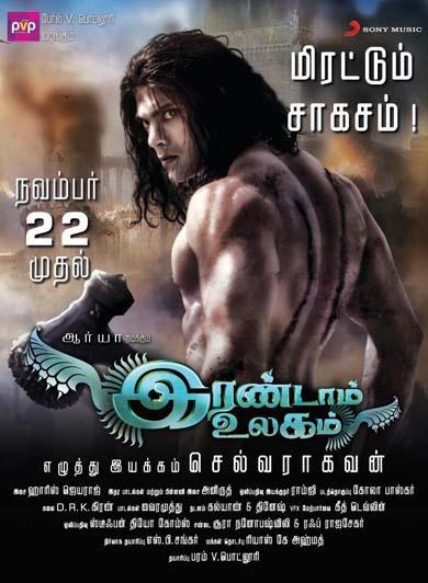 Irandam Ulagam (2013) (Tamil) DVDScr ~ 700MB ~ Xvid ~ Vinok2 Image