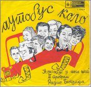 Dragoslava Gencic - Diskografija  1971_2_p