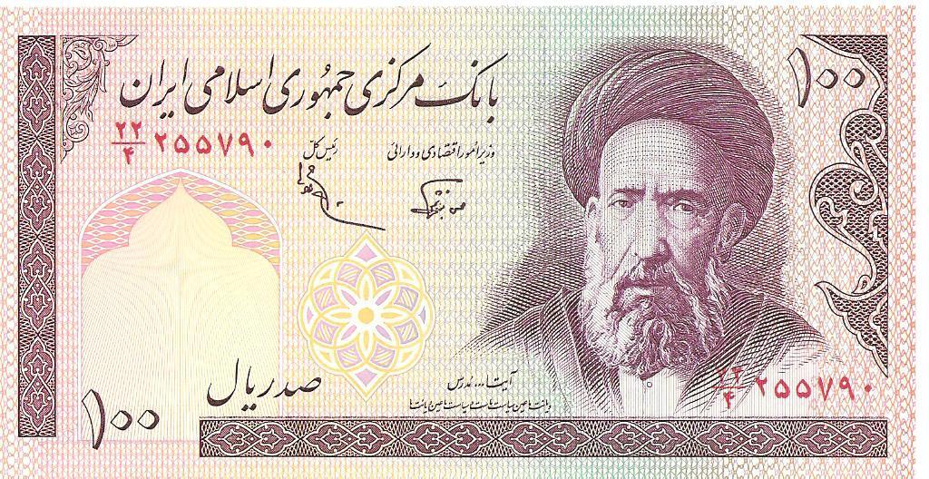 100 rials de Iran año 1985 Image
