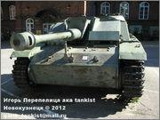 Немецкое штурмовое орудие StuG 40 Ausf G, Sotamuseo, Helsinki, Finland Stu_G_40_Helsinki_002