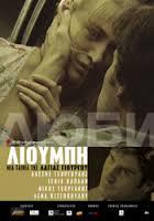 ΛΙΟΥΜΠΗ(2005)DvdRip Lioymbi