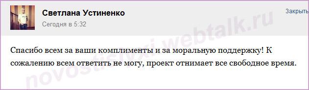 Светлана Михайловна Устиненко. - Страница 8 09rP2