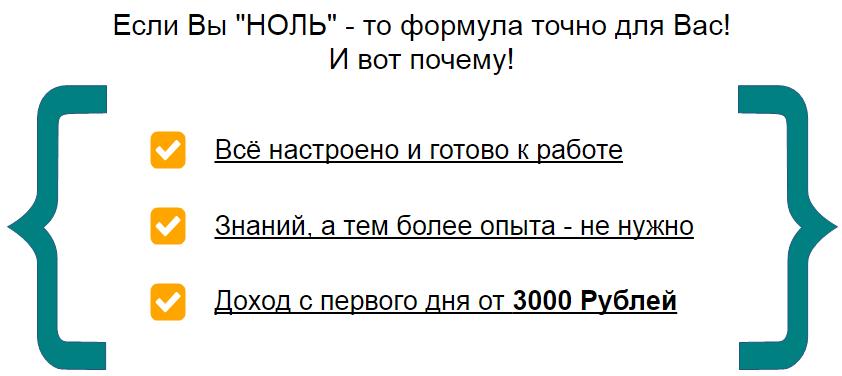 Формула F.Intensive заработок от 3000 руб в день от Андрея Холодова 9denw
