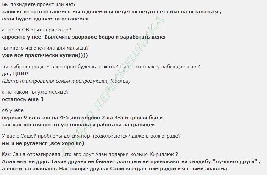 Гобозовы    Александр и Алиана. - Страница 37 Cs8Rr