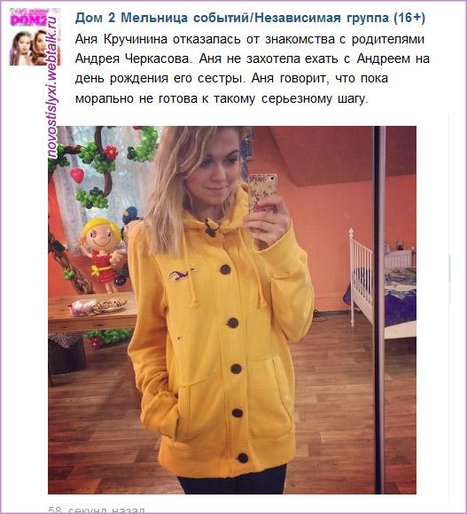 Анна Кручинина. FjpIP