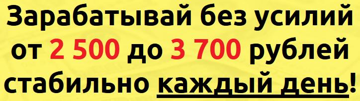 Пляжный Миллионер - от 6 000 руб в день на сервисах обработки путевок на полном автомате! M9rWJ