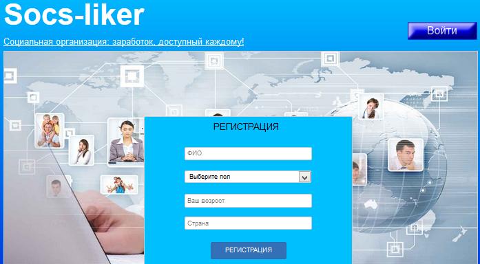 Социальный община Натальи Козловой доход до 8000 рублей в день SWXBm