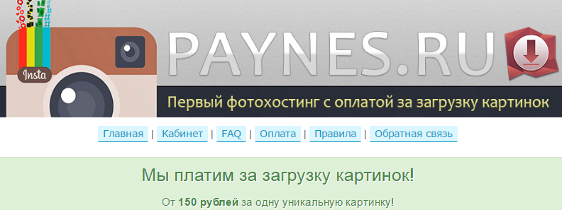 paynes.ru - фотохостинг с оплатой за загрузку картинок от 150 рублей YDnHu