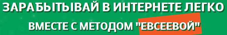 Метод Евсеевой - Зарабатывай в интернете легко ZHGtB