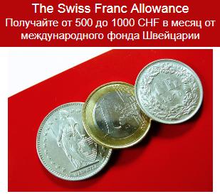 Отзывы The Swiss Franc Allowance Получайте от 500 до 1000 CHF в месяц EEUSD