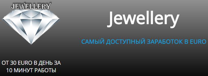 Зарабатывай в Новом Году с Jewellery 1 показ = 5 euro EKHEq