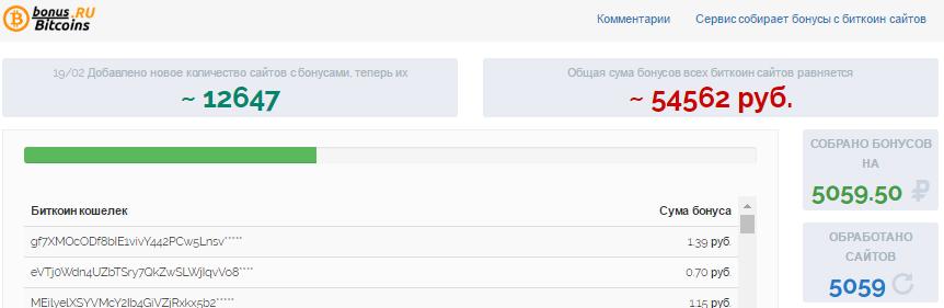 Bonusbitcoins сборщик бонусов с биткоин сайтов Gqw9U
