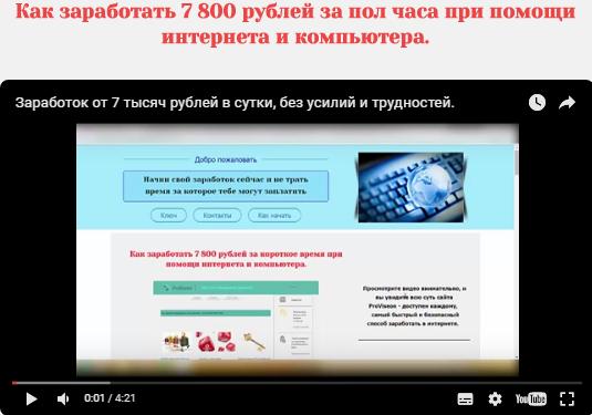 ProViseon -  7 800 рублей за пол часа с Александром Пахроновым KKxFu