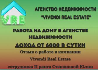 Vivendi Real Estate агенство недвижимости отзывы PLc5q