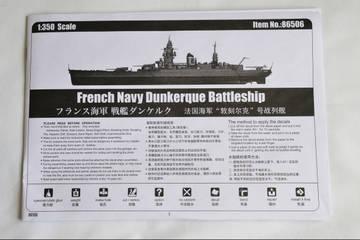 "Линейный корабль ""Dunkerque"", 1/350, Hobbyboss, 86506 1jST5"