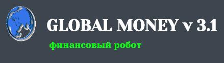 Отзывы GLOBAL MONEY v 3.1 финансовый робот 3hZn2