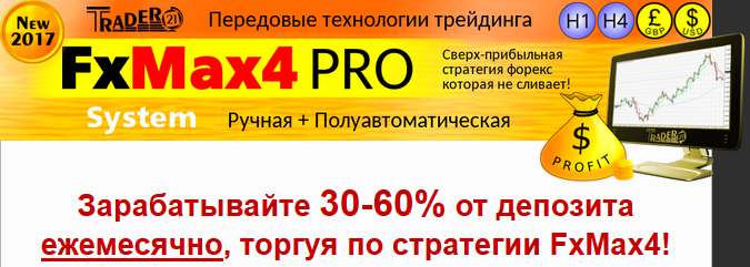 Стратегия FxMax4 PRO Зарабатывайте 30-60% от депозита ежемесячно 8Uu42