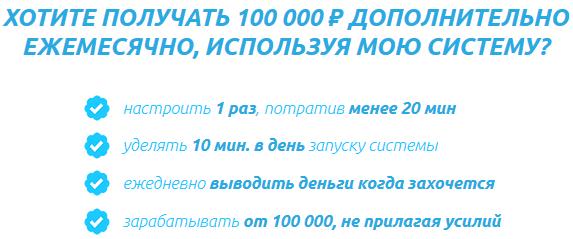 Социальный община Натальи Козловой доход до 8000 рублей в день CIGDw