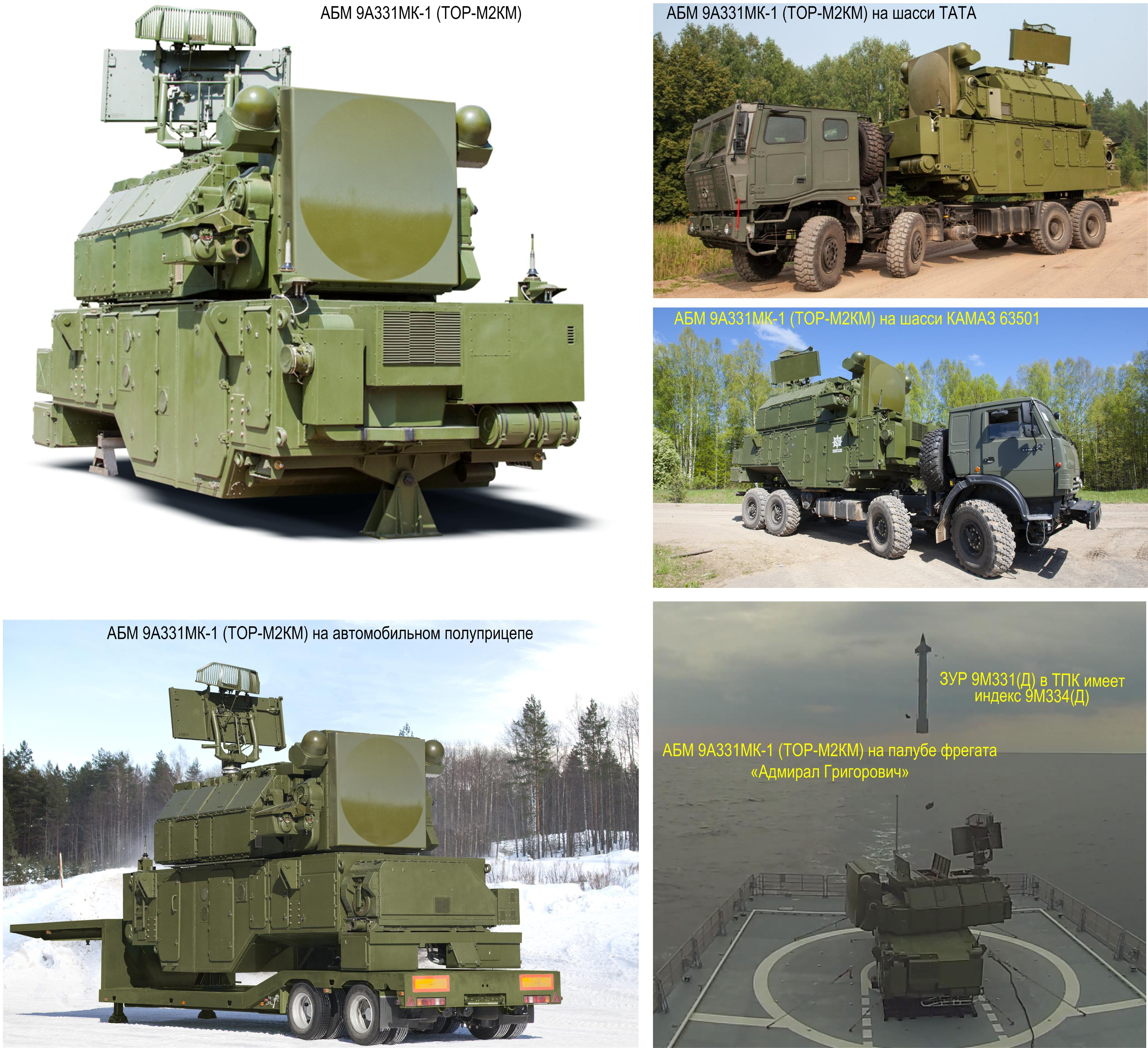 TOR-M2 Air Defence system - Page 12 JNSKm