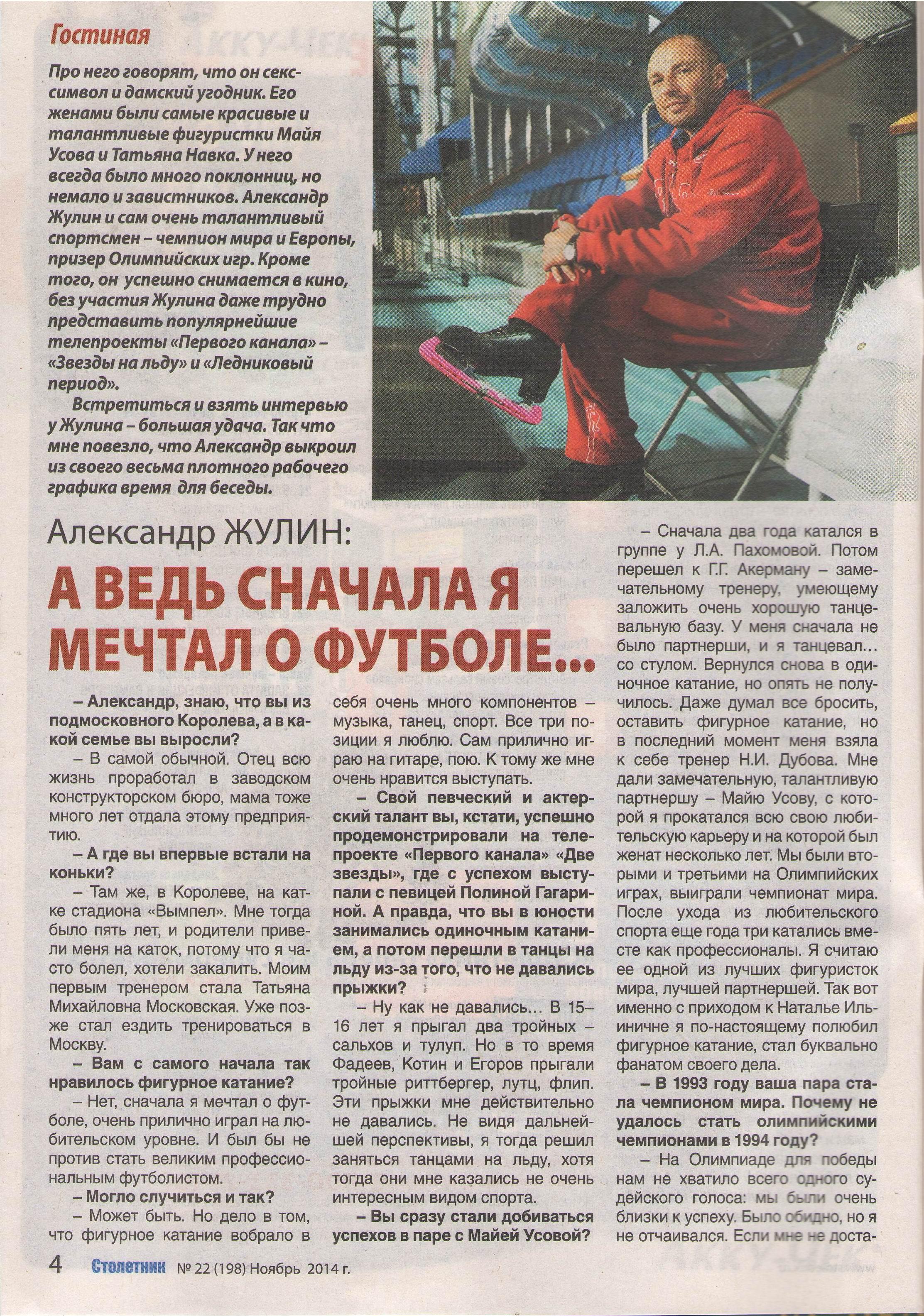 Группа Александра Жулина - Клуб: СШОР «Москвич» (Москва)  YrmkZ