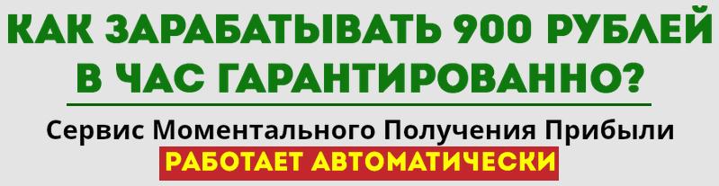 Автозаработок в интернете от 6500 рублей в день Елены Белоусовой IlD0s